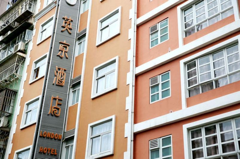 オル ロンドン ホテル(澳門英京...