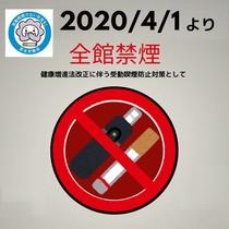 館内禁煙(パブリック)