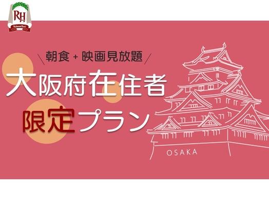 【大阪府民限定】朝食+映画見放題無料プラン