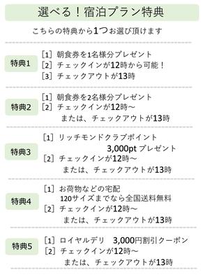【50歳からの大人旅】日本を楽しもう!リッチモンド全店共通プラン 選べる特典と早着or延長2時間無料