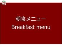 ~朝食メニュー~