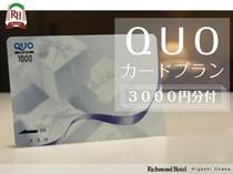 QUOカード3000円プラン