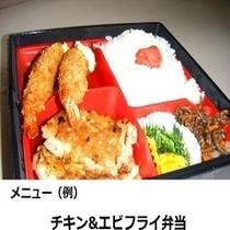 チキン&エビフライ弁当