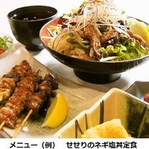 せせりのネギ塩丼定食