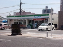 ファミリーマート (当館より道路挟み、徒歩1分)