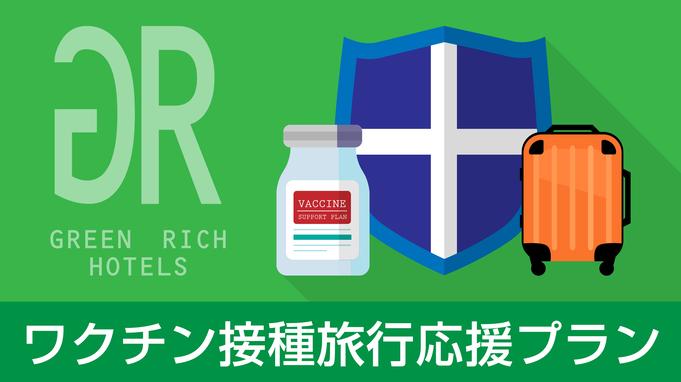 【ワクチン接種旅行応援プラン】アーリーチェックイン14時OK【素泊まり】