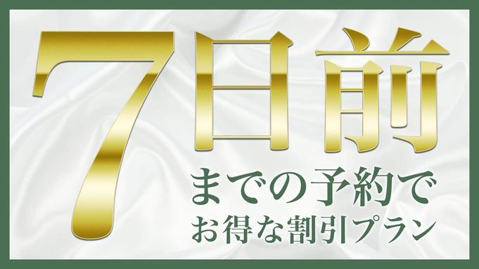 7日前までの予約でお得な割引プラン、栄駅西1番より徒歩1分!今だけ有料放送無料!