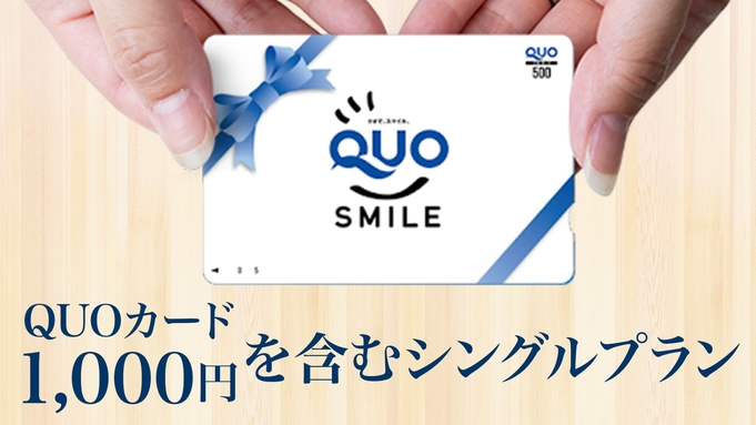 QUOカード1000円を含むシングルプラン、栄駅西1番より徒歩1分!今だけ有料放送無料!