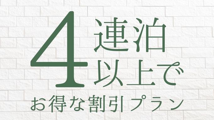 【4連泊割引】4泊以上でお得な割引プラン、栄駅西1番より徒歩1分!今だけ有料放送無料!