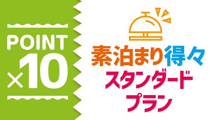 ポイント10%!!素泊まり得々スタンダードプラン、栄駅西1番より徒歩1分!今だけ有料放送無料!