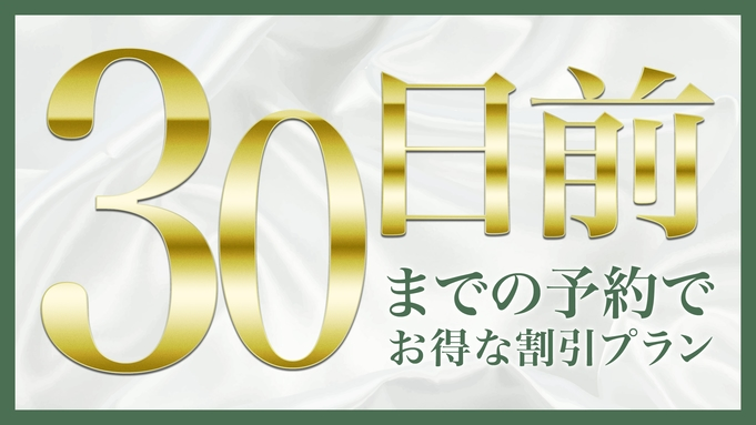 30日前までの予約でお得な割引プラン、栄駅西1番より徒歩1分!今だけ有料放送無料!