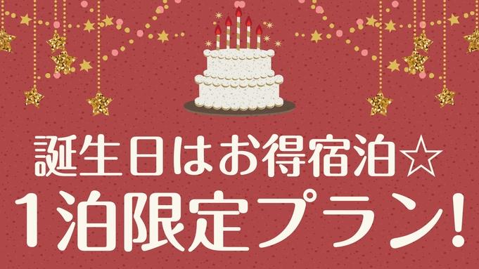 【当日お誕生日の方限定プラン】誕生日はお得宿泊☆1泊限定!、身分証提示必要・対象外の方は追加精算あり