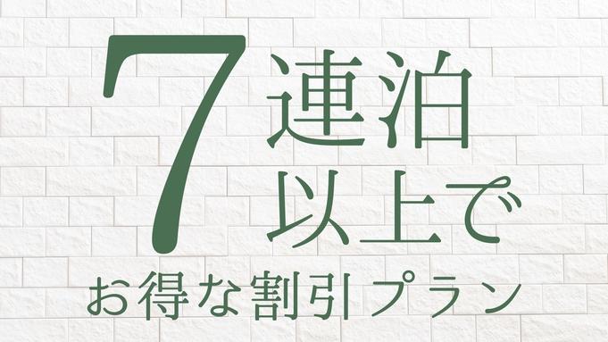 【7連泊割引】7泊以上でお得な割引プラン、栄駅西1番より徒歩1分!今だけ有料放送無料!