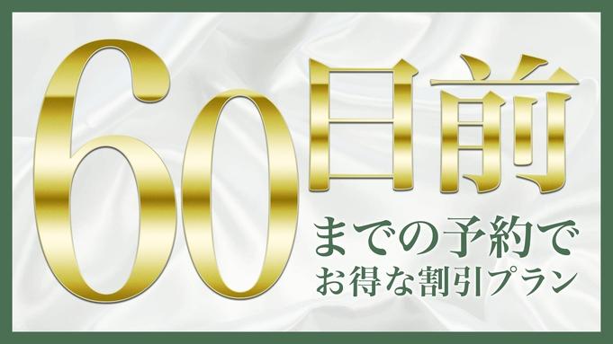60日前までの予約でお得な割引プラン、栄駅西1番より徒歩1分!今だけ有料放送無料!