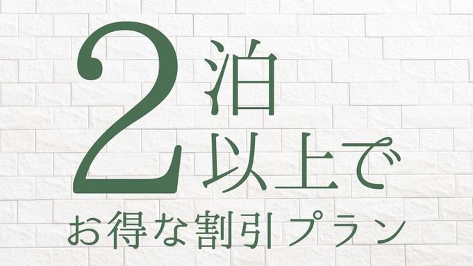 【連泊割引】2泊以上でお得な割引プラン、栄駅西1番より徒歩1分!今だけ有料放送無料!