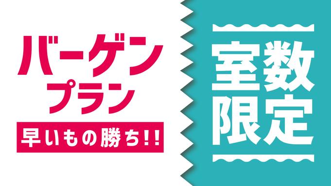 バーゲンプラン!!室数限定早いもの勝ち!!栄駅西1番より徒歩1分!今だけ有料放送無料!