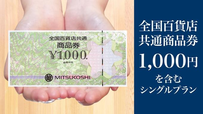 百貨店商品券1000円を含むシングルプラン、栄駅西1番より徒歩1分!今だけ有料放送無料!