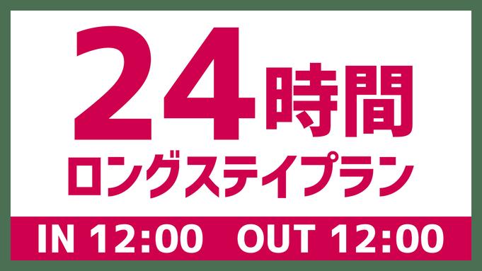 24時間ロングステイプラン、栄駅西1番より徒歩1分!今だけ有料放送無料!