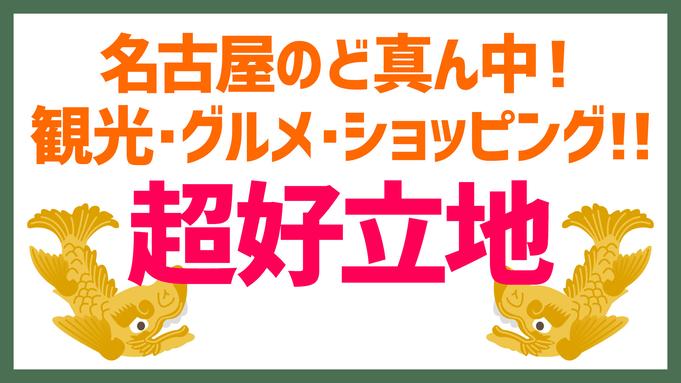 【秋冬旅セール】栄駅西1番より徒歩1分!今だけ有料放送無料!