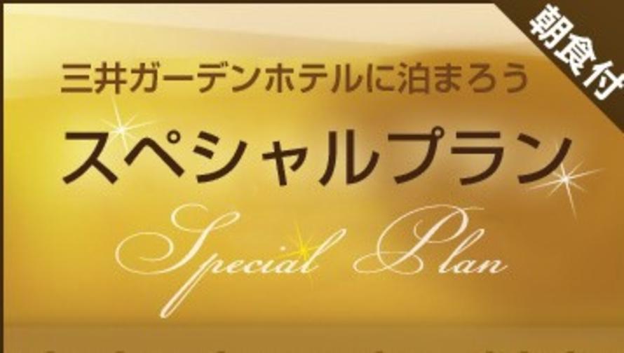 【楽パック】スペシャルステイプラン(朝食付)