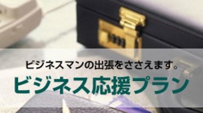 【ビジネス応援】QUOカード1,000円券プラン(素泊り)