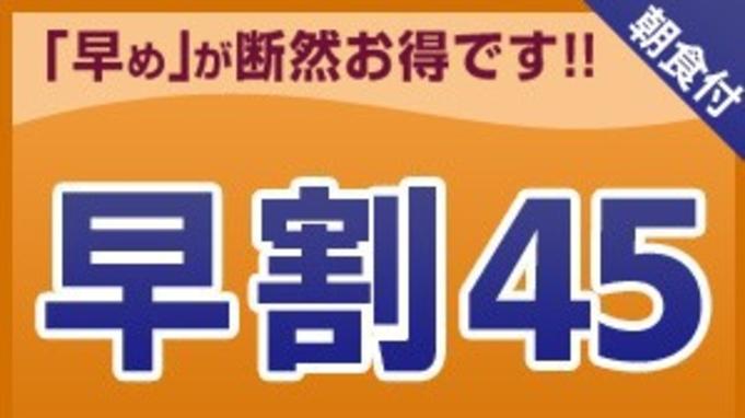 【さき楽45】45日前までの早期予約でお得なプラン(朝食付)