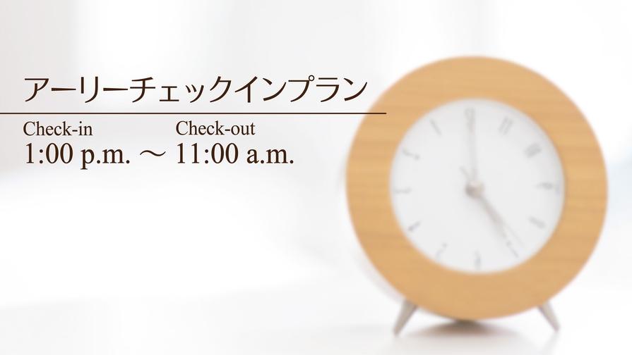 【13時チェックイン】早めのチェックインでのんびり滞在プラン(素泊り)