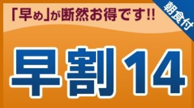 【さき楽14】14日前までの早期予約でお得なプラン(朝食付)