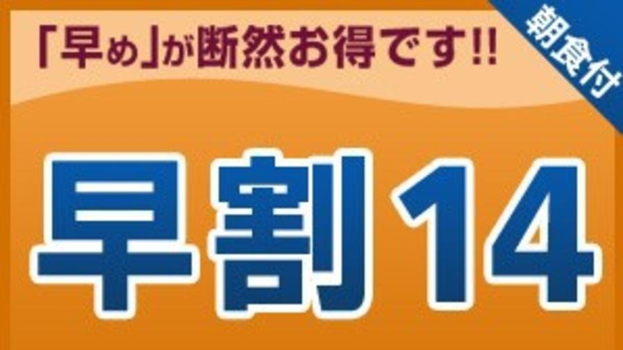 【さき楽14】14日前までの予約でお得なプラン(朝食付)