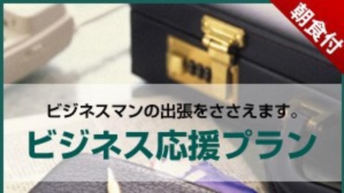 【ビジネス応援】QUOカード1,000円券プラン(朝食付)
