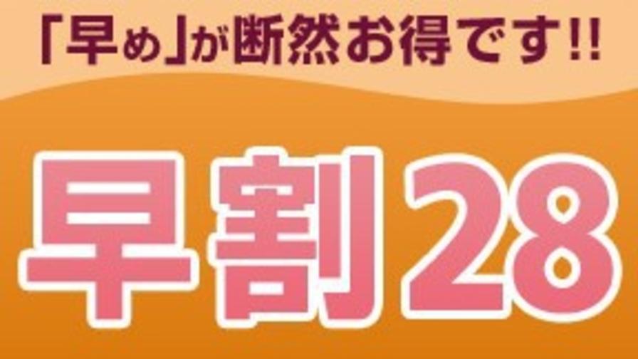 【さき楽28】28日前までの早期予約でお得なプラン(素泊り)