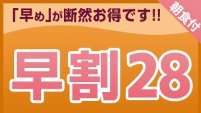 【さき楽28】28日前までの早期予約でお得なプラン(朝食付)