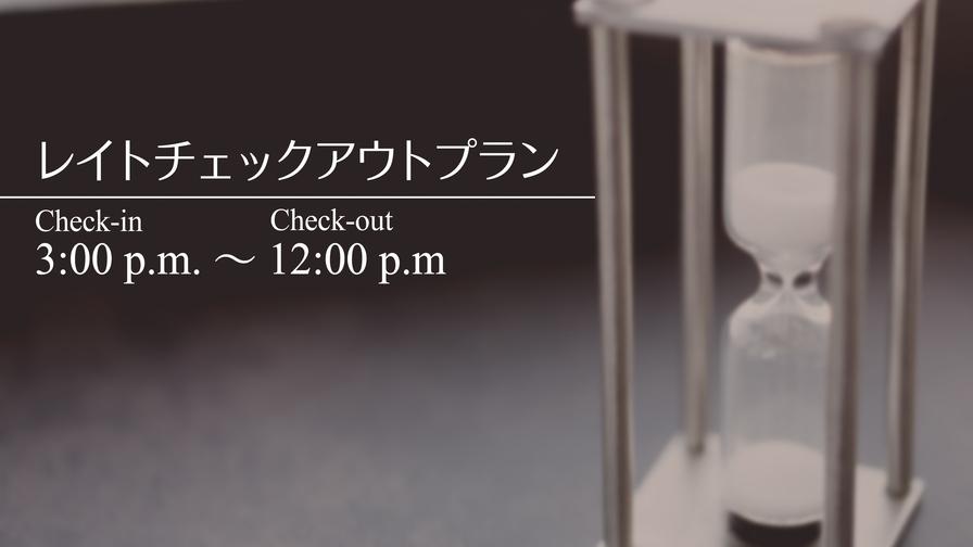 【12時チェックアウト】朝はゆっくり出発したい!レイトチェックアウトプラン(素泊り)