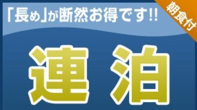 【連泊限定】5泊以上でお得に!広島満喫プラン(朝食付)