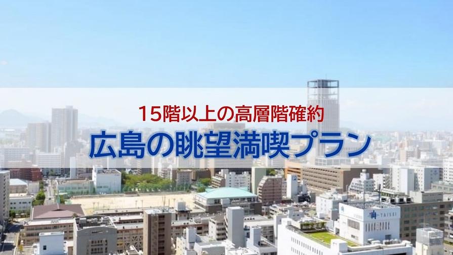 【15階以上の高層階確約】カップルや家族旅行にオススメ!広島の眺望満喫プラン(素泊り)