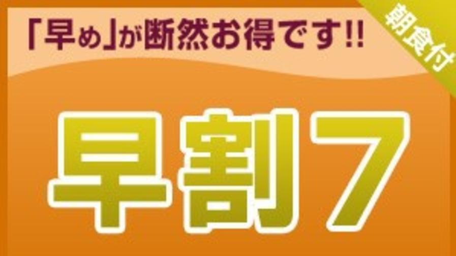 【さき楽7】7日前までの予約でお得なプラン(朝食付)