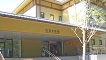 【宮島水族館】