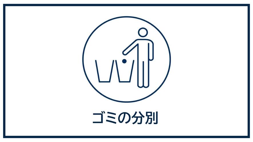 【ゴミの分別】