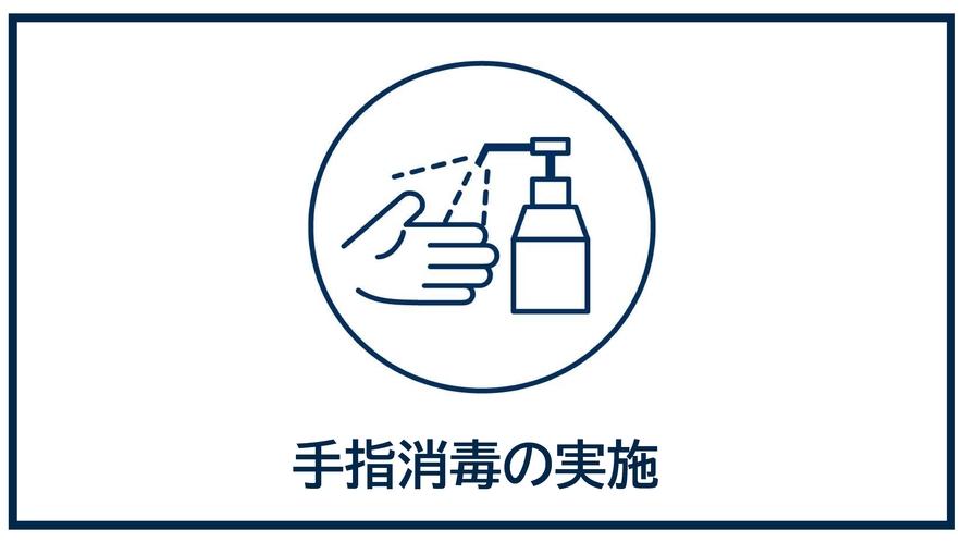 【手指消毒の実施】