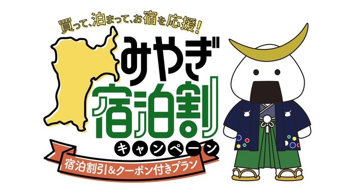 【宮城県民限定】宿泊割キャンペーンでお得!2食付き◆ふかひれがメイン!気仙沼の海の幸を堪能