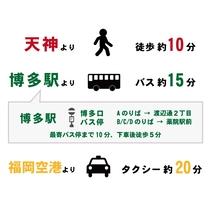 博多駅から西鉄バスで『渡辺通2丁目』or『薬院駅』下車100円!福岡空港からタクシー約2,000円!