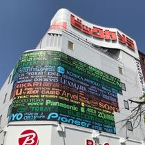 ビックカメラ2号館【当ホテルより徒歩約10分】(1号館へは徒歩約8分)