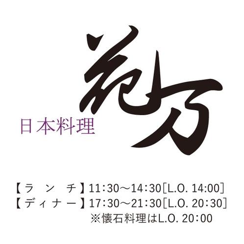 日本料理「花万」