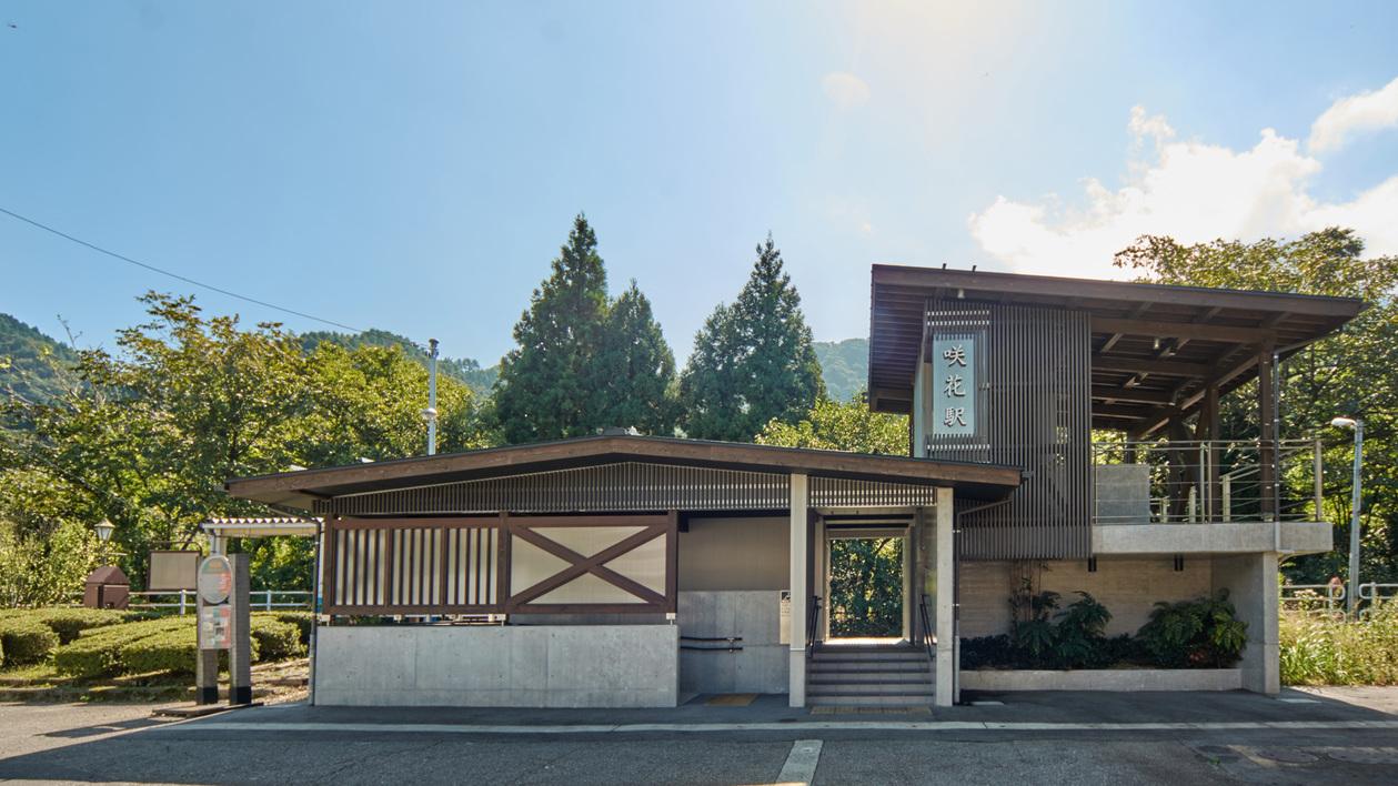 *【周辺/咲花駅】当館まで歩いて約1分。シンプルでこじんまりとした咲花駅が温泉街の入り口です。