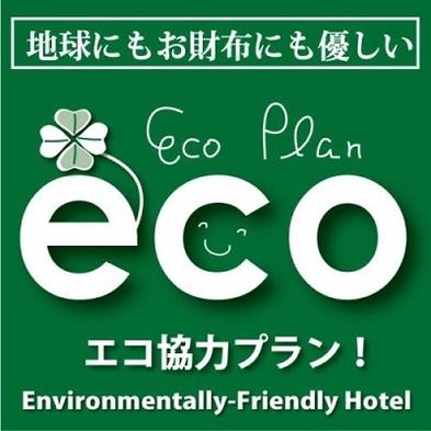 【連泊】エコ清掃協力プラン♪ソフトドリンク付