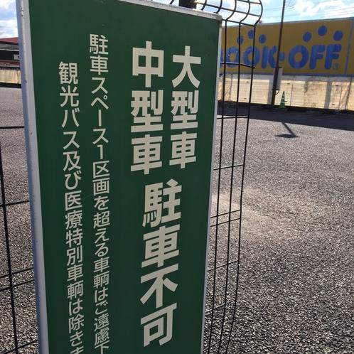 第一駐車場001