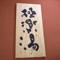福島駅に隣接する「極楽湯」