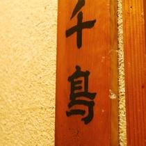 ☆客室_和室8畳_千鳥 (1)