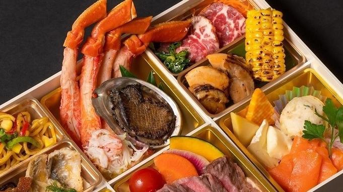 【おこもりディナー】「夏の北海道フェア【極み】」カニもイクラも入ったルームサービスディナー・部屋食