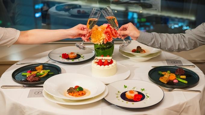 【記念日プラン】お部屋でディナー&ケーキ アニバーサリーステイ